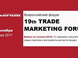 19th TRADE MARKETING FORUM 2018. Новые стратегии и инструменты роста продаж